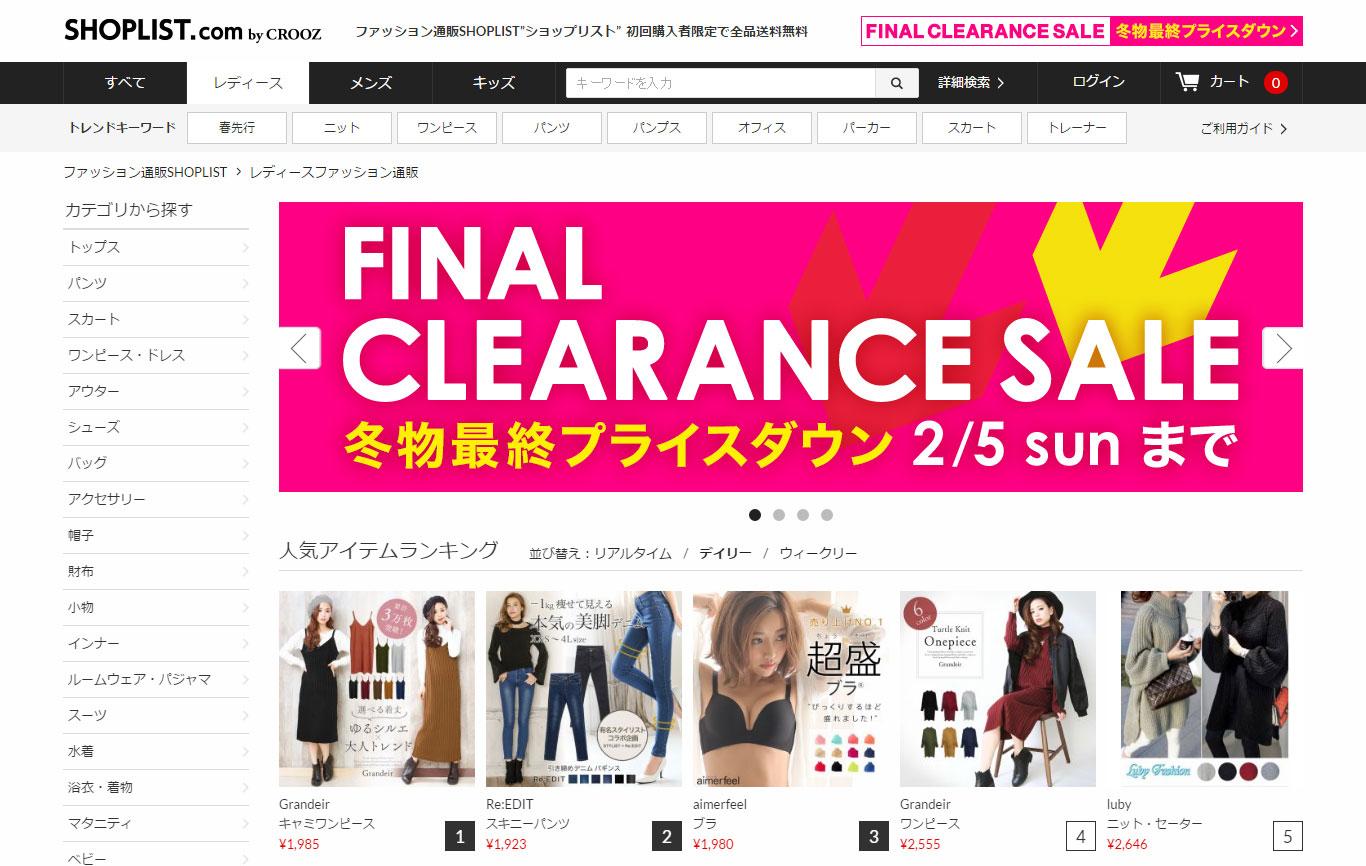 「SHOPLIST(ショップリスト)-ファッション通販」をApp Storeで