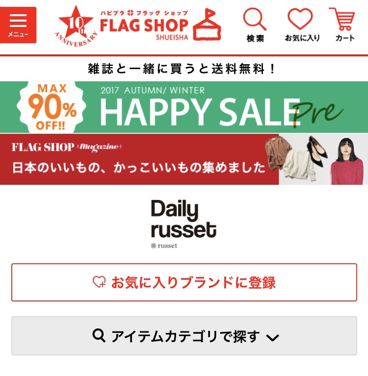 Daily russet (デイリーラシット) 通販サイトのご案内の画像
